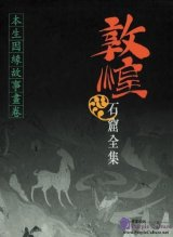 Collection of Dunhuang Grottoes: Picture of Jataka Stories & Hetupratyaya Stories 3