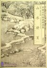 Selected Ancient Chinese Paintings: Album of Landscapes (Zha Shibiao [Qing Dynasty])