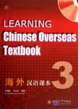 Learning Chinese Overseas Textbook 3