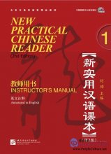 New Practical Chinese Reader (2nd Edition) vol.1 Instructor's Manual