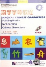 Building Blocks for Learning Chinese Characters CD-ROM 2
