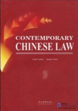 CONTEMPORARY CHINESE LAW