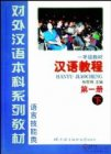 Chinese Course 1B - Textbook (Grade 1)