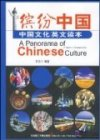 A Panorama of Chinese Culture