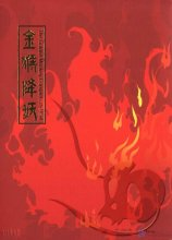 The Monkey King Conquers The Demon (2 DVDs)