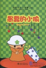 My Little Chinese Story Books (30) Stupid Thief (with 1 CD)