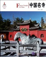 Chinese Red: Famous Temples in China