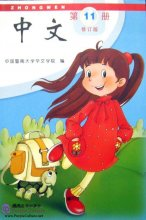 Zhong Wen / Chinese Textbook Vol 11 (PDF) (Revised Edition)