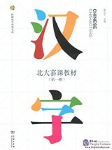 Chinese Characters Vol 1 (with CD)