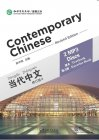 Contemporary Chinese (Revised Edition) - 2 MP3 Discs for Textbook + Exercise Book 4