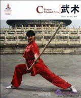 Chinese Red: Martial Arts