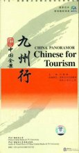 China Panorama - Learn Chinese for Tourism (25 VCDs)