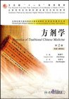 Formulas of Traditional Chinese Medicine (2nd Edition)