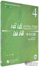 Jump High - A Systematic Chinese Course: Listening Textbook 4 (with 1 MP3)