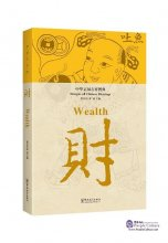Designs of Chinese Blessings - Wealth
