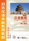 Chinese Course (revised edition) 2B - Textbook (with MP3)