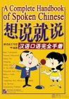 Say It Now: A Complete Handbook of Spoken Chinese + 1MP3