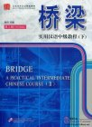 Bridge: A Practical Intermediate Chinese Course II (3rd Edition)