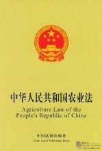 Agriculture Law of the People's Republic of China