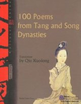 100 Poems from Tang and Song Dynasties(Cultural China)