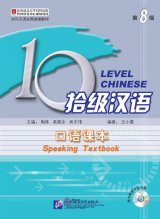 Ten Level Chinese (Level 8): Speaking Textbook