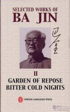 Selected Works of Ba Jin Vol.2: Garden of Repose Bitter Cold Nights