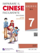 Easy Steps to Chinese (Italian Edition): Textbook 7