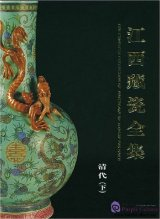 The Complete Collection of Porcelain of Jiangxi Province: Qing Dynasty Vol II