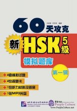Winning HSK Level-5 in 60 Days---Model Tests