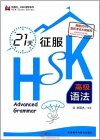Grasp HSK Advanced Grammar in 21 Days: Advanced Grammar