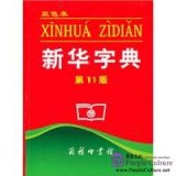 Xinhua Chinese Dictionary (Xinhua Zidian) Double Color, 11th Edition