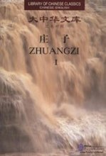 Zhuang Zi (Volume One and Two) (Chinese-English)