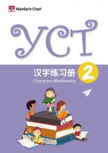 YCT Standard Course 2 - Character Workbook