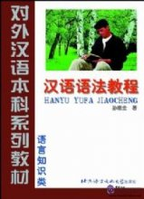 A Course in Chinese Grammar