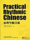 Practical Rhythmic Chinese (With 1 mp3)