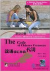 The Code of Chinese Pronouns