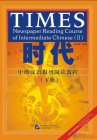 Times: Newspaper Reading Course of Intermediate Chinese (2)