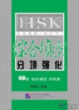 Intensive Training for HSK (Elementary-Intermediate): Cloze
