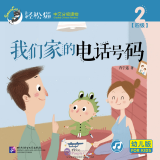 Smartcat Graded Chinese Readers (For Kids): What Is Home's Phone Number? (Level 4, Book 2)