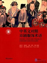 Jingju Costume Terms in Chinese and English