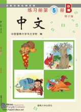 Zhong Wen / Chinese Workbook Vol 5B (PDF) (Revised Edition)