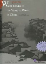 Water Towns of the Yangtze River in China