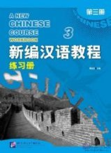 A New Chinese Course Vol. 3 - Workbook
