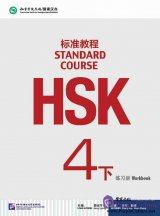 HSK Standard Course 4B - Workbook (with audios)