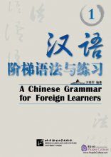 A Chinese Grammar for Foreign Learners 1