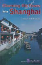 Around Town Tour and Guide Shanghai (China) [paperback]