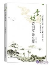 Complete Collection of Li Yu's Poetry