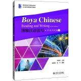 Boya Chinese Reading and Writing: Intermediate I