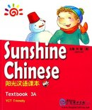 Sunshine Chinese Textbook 3A (with CD, YCT Friendly)