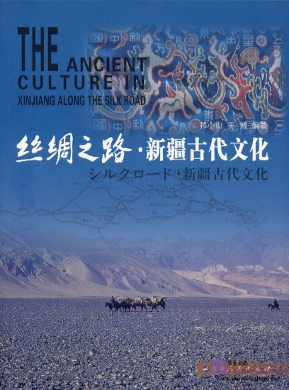 The Ancient Culture in Xinjiang along the Silk Road/シルクロ一ド·新疆古代文化 - Click Image to Close